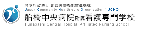 独立行政法人 地域医療機能推進機構 Japan Community Health care Organization JCHO 船橋中央病院附属看護専門学校 Funabashi Central Hospital Affiliated Nursing School