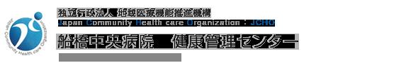 独立行政法人 地域医療機能推進機構 Japan Community Health care Organization 船橋中央病院 健康管理センター Funabashi Central Hospital