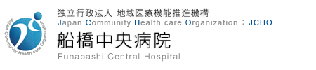 独立行政法人 地域医療機能推進機構 Japan Community Health care Organization JCHO 船橋中央病院 Funabashi Central Hospital